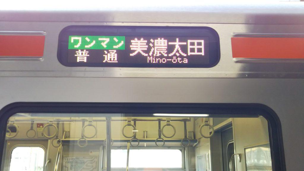 美濃太田行き