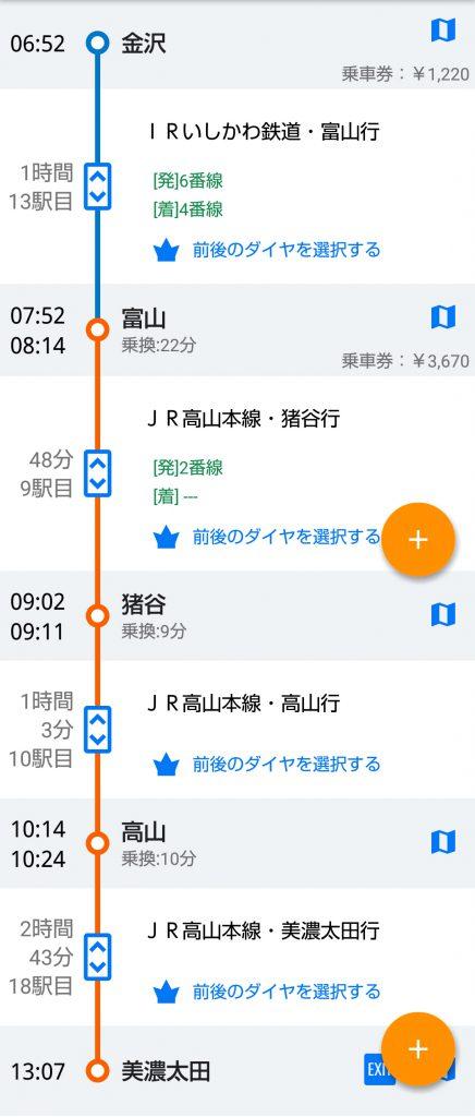 金沢-美濃太田