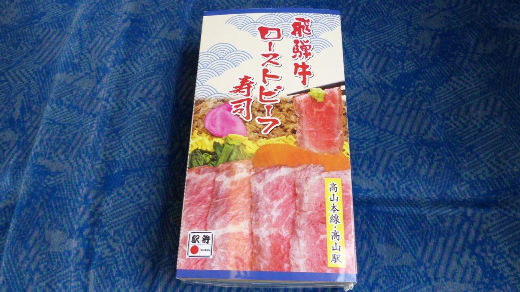 飛騨牛ローストビーフ寿司
