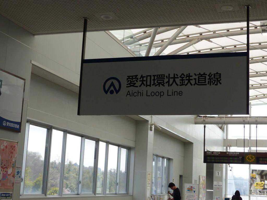 愛知環状鉄道線