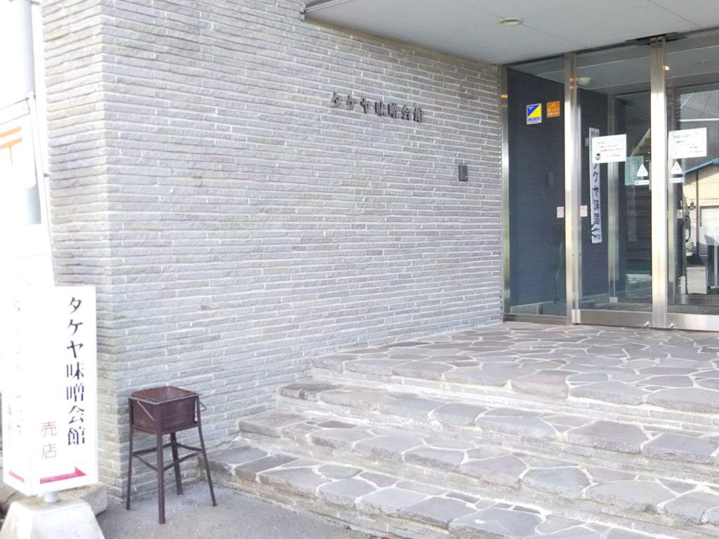 味噌会館入口